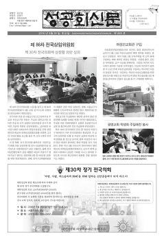 성공회신문 869호