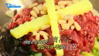[진주맛집] 진주의 맛! 칠보화반 진주비빔밥 (칠암동 천년의비빔밥)