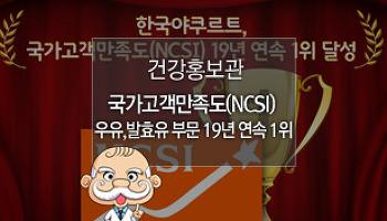 한국야쿠르트, 국가고객만족도(NCSI) 우유·발효유 부문 19년 연속 1위