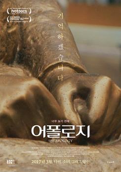 <어폴로지> 상영일정 & 인디토크