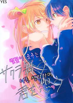 [카지모토] 벚꽃이 춤추는 너를 생각하며