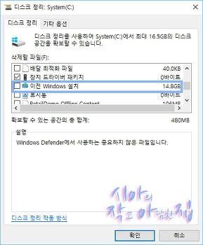 Windows.old 폴더 삭제 방법