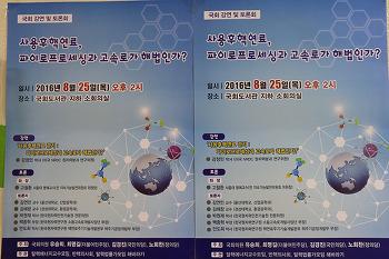 노회찬 원내대표, 재미 핵전문가 초청 사용후 핵연료 관련 토론회 개최