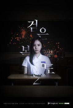 단편 영화 <검은 복도 2> 이열음, 첫 공포영화 주연 '기대 UP'!