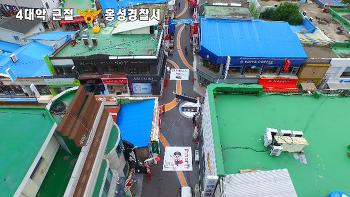 홍성경찰서 명동골목 4대악 근절 도화 및 홍보영상