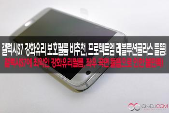 갤럭시S7 강화유리 보호필름 비추천,프로텍트엠 레볼루션글라스 강화유리 필름 들뜸 후기!