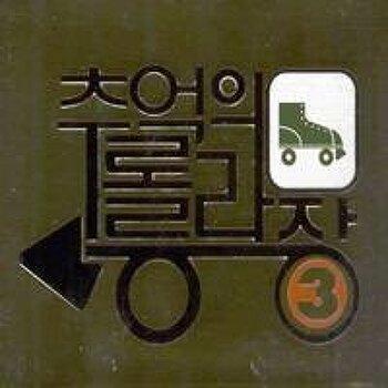 추억의 롤러장3