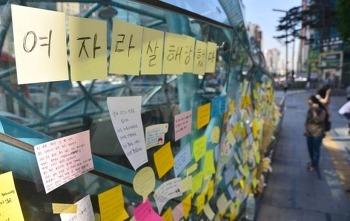 2017년 여성운동특별상-'강남여성살해사건' 이후 3만5천여개의 포스트잇을 써내려간 여성들