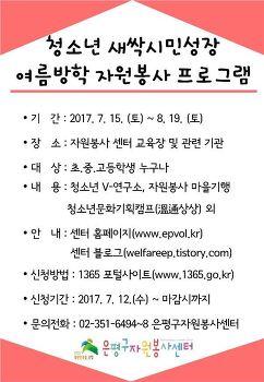 [교육] 2017년 청소년 여름방학 프로그램 안내