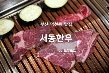 덕천동한우 덕천동소고기 서동한우, 수요미식회가 인정한 드라이에이징 한우 맛집!