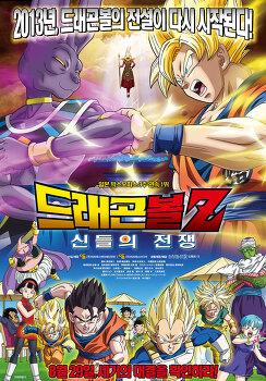 드래곤볼Z : 신들의 전쟁 (Dragon Ball Z: 神と神, Dragon Ball Z: Battle Of Gods, 2013)
