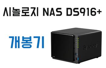 [나스 300%활용] 시놀로지 NAS DS916+ 개봉기