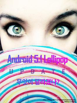 넥서스5, 안드로이드 5.1 롤리팝 업데이트 달라진 기능