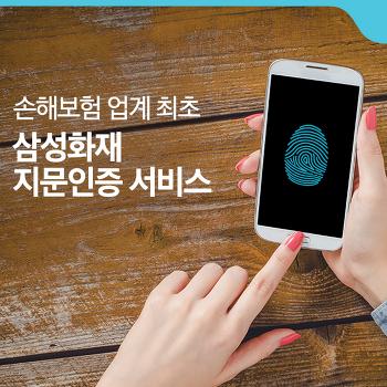삼성화재 지문인증 서비스로 모바일 앱 편리하게 사용하세요!