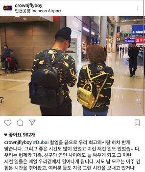 크라운제이, 인스타에 서인영 관련 글 올림.