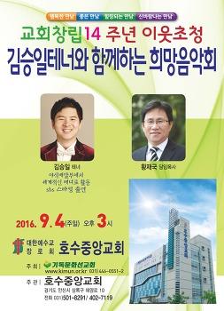 [9월 4일] 김승일테너와 함께하는 희망음악회 - 호수중앙교회