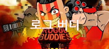 신나는 Beat 'Em Up게임 - Rogue Buddies