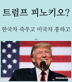 트럼프는 피노키오? 한국차 미국서 죽쓰고 미국차 한국서 흥하고