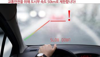 교통안전을 위해 도시부 속도 50km로 제한합니다!