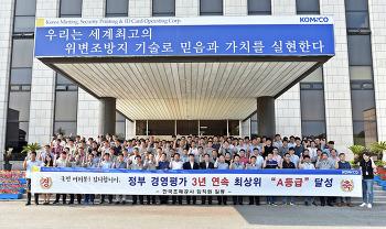 조폐공사, 공공기관 경영평가 3년 연속'A 등급'달성