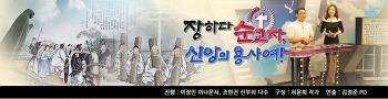 """평화방송 """"장하다 순교자, 신앙의 용사여!"""" 정종득 신부님 강의"""