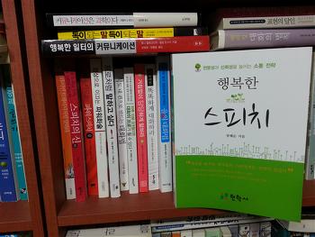 """""""행복한 스피치"""" 말을 잘하는 방법을 알고 싶다면 이 책 한 번 읽어보자."""