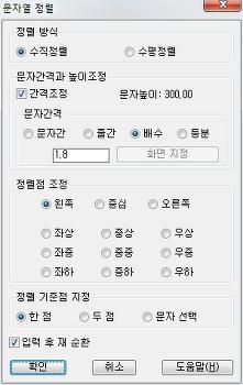문자열 정렬, TSO