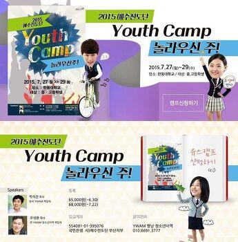 2015 여름 YOUTHCAMP