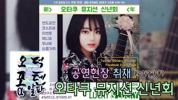 [오덕포텐 α] 오타쿠 뮤지션 신년회 공연현장 취재(2017.1.8)
