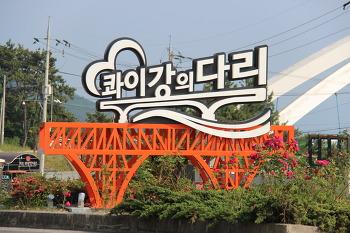 [창원가볼만한곳] 창원스카이워크 저도 연륙교 콰이강의 다리