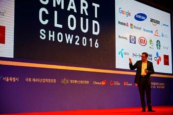 2016 스마트 클라우드쇼를 다녀오다 <1편 : 글로벌 리더들과의 만남>