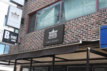가로수길 브런치 잘하는 집 티볼리 맛나맛나! 가로수길 맛집
