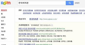 """한국이지론대출 맞춤대출""""한눈에 서비스"""" 안전하고 최적화된 금융상품 찾기"""