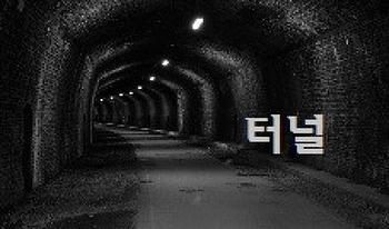 0220. 터널 (초안)