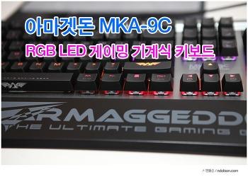 아마겟돈 MKA-9C RGB, LED 게이밍 기계식키보드로 오버워치하기