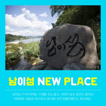 [남이섬 / 스케치] 남이섬 NEW PLACE!