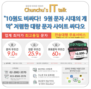 '10원도 비싸다!  9원 문자 시대의 개막' 저렴한 대량 문자 사이트 싸다오 서비스 개시