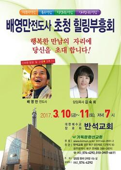 [3월 25일] 신바람 힐링 축복성회 - 반석교회