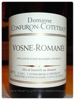 강인하고 거대하면서도 매우 세련되고 우아한 와인 - Vosne Romanee Domaine Confuron Cotetidot 2010