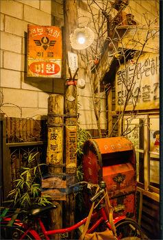 헤이리 한국근현대사박물관