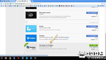 구글 크롬북에서 드랍박스 공유 파일을 사용하는 방법