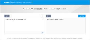 네이버 랩스페이스 인공신경망 기반 한영 번역기