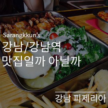 [강남/강남역 맛집일까 아닐까] 강남 피제리아