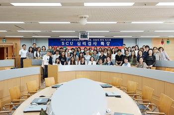 서울사이버대학교 입시지원자를 위한 2017년 릴레이 심리검사 특강