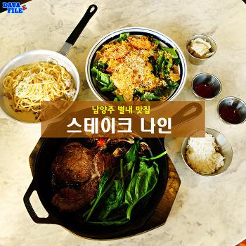 남양주 별내 맛집 - 스테이크나인 ♪ 서울 근교 분위기 좋은 스테이크집!