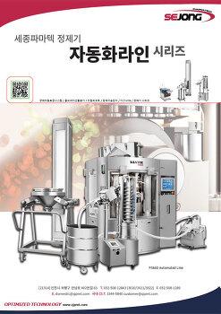 (주)세종파마텍, 정제기 자동화라인 시리즈
