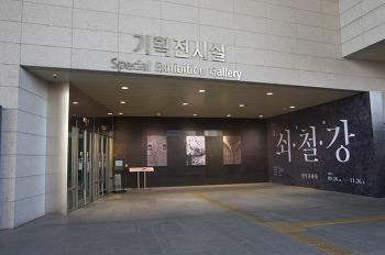 [관람기] 국립중앙박물관 특별전 1) '쇠·철·강-철의 문화사'