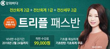 전산회계 1급/2급, 전산세무 2급 - 묶어서 99,000원