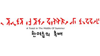 [시] 한여름의 축배 (A Toast In The Middle Of Summer)