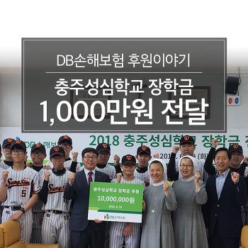 DB손해보험 후원이야기, 충주성심학교 장학금 1,000만원 전달